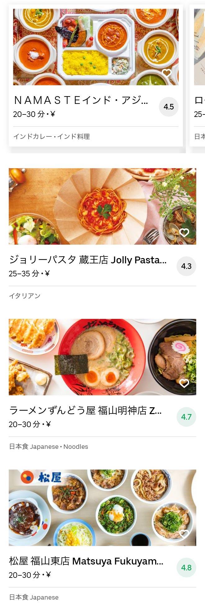 Higashi fukuyama menu 2010 02