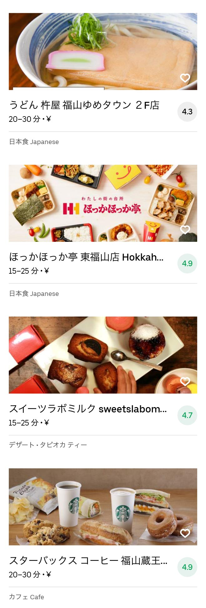 Higashi fukuyama menu 2010 04