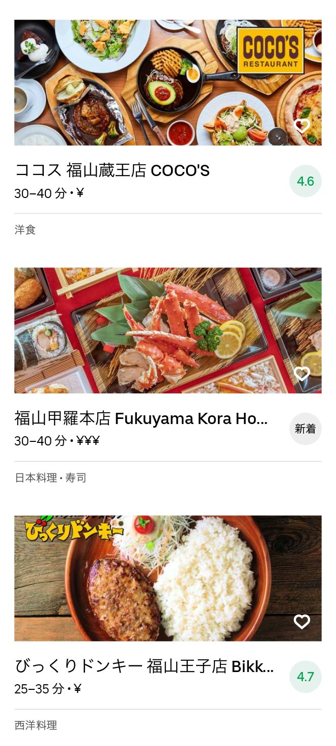 Higashi fukuyama menu 2010 05
