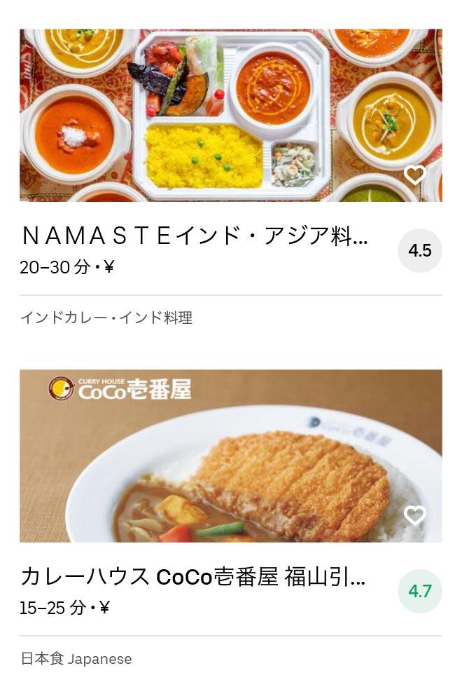 Higashi fukuyama menu 2010 07