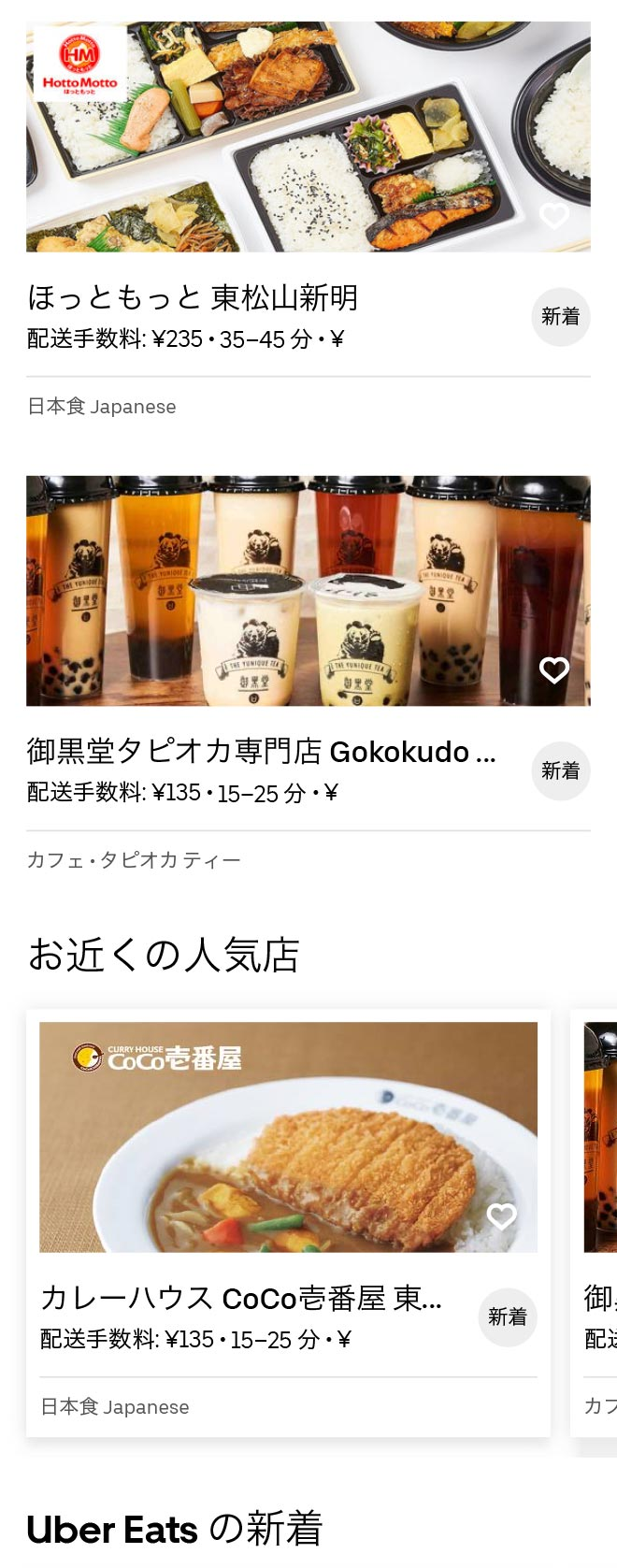 Higashi matsuyama menu 2010 1