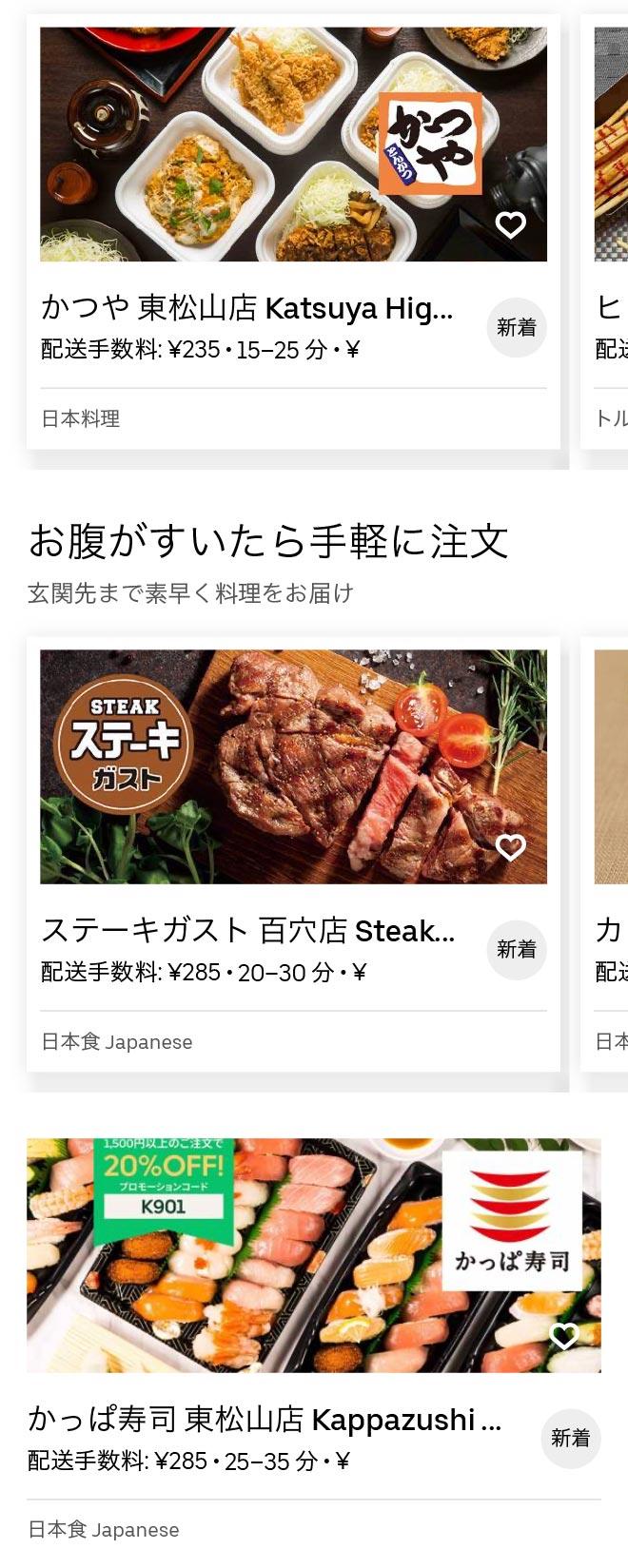 Higashi matsuyama menu 2010 2