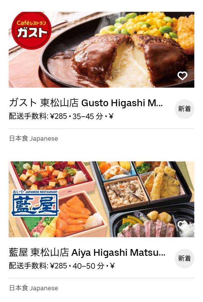 Higashi matsuyama menu 2010 4