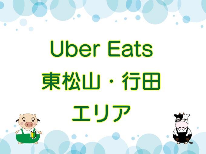 Uber Eats(ウーバーイーツ)東松山・行田エリアのキャッチ画像