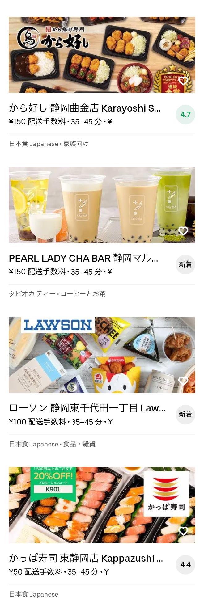 Higashi shizuoka menu 2010 03