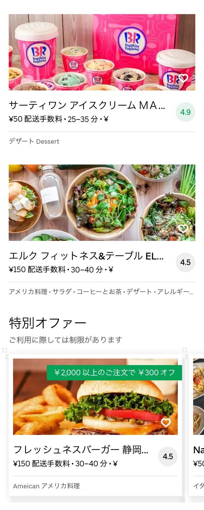Higashi shizuoka menu 2010 04