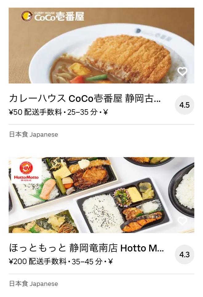 Higashi shizuoka menu 2010 05