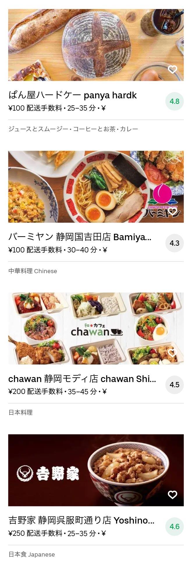 Higashi shizuoka menu 2010 06
