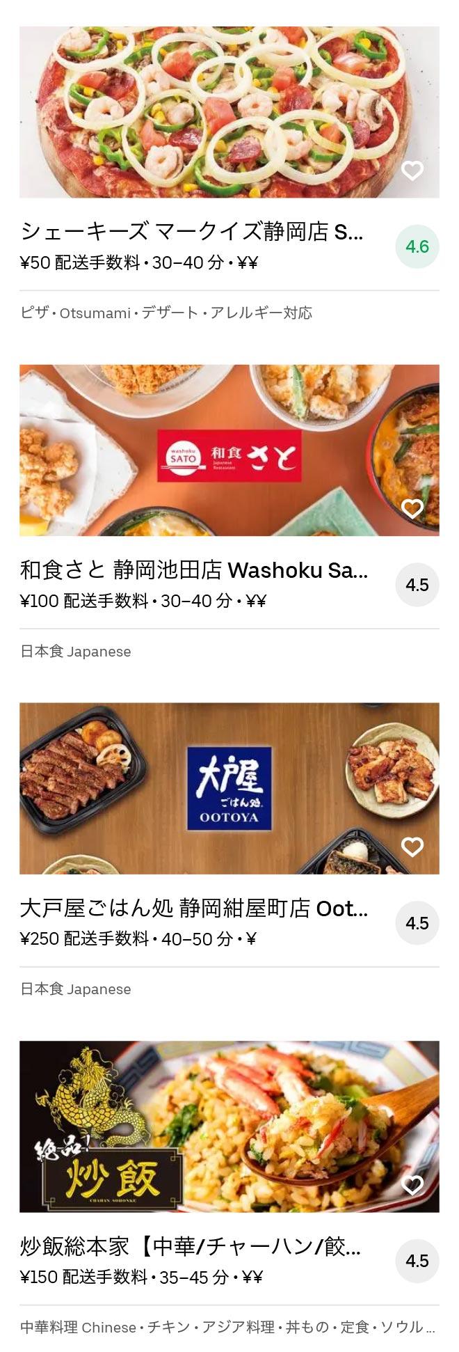 Higashi shizuoka menu 2010 07