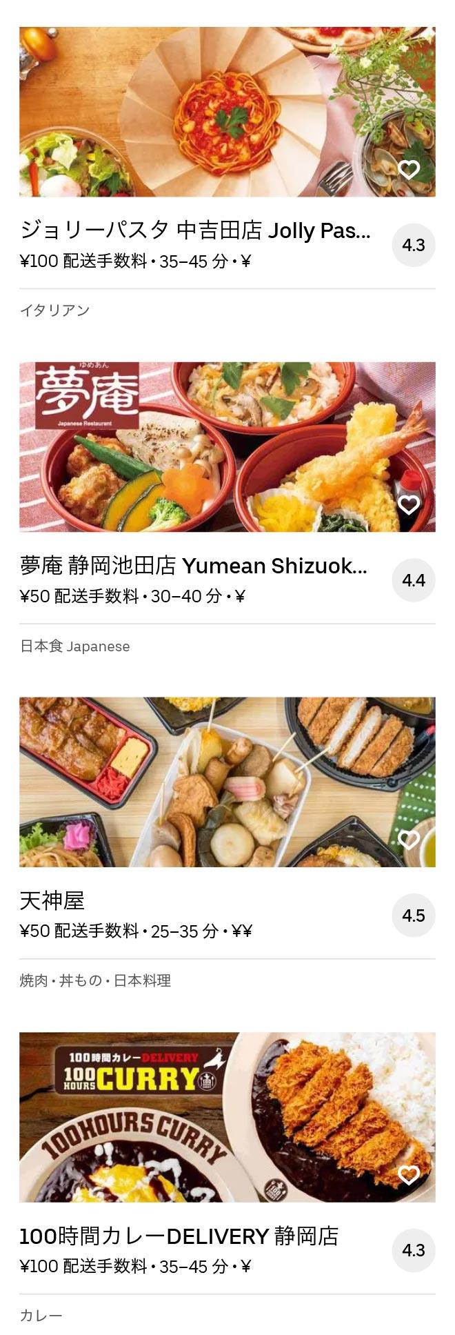 Higashi shizuoka menu 2010 08