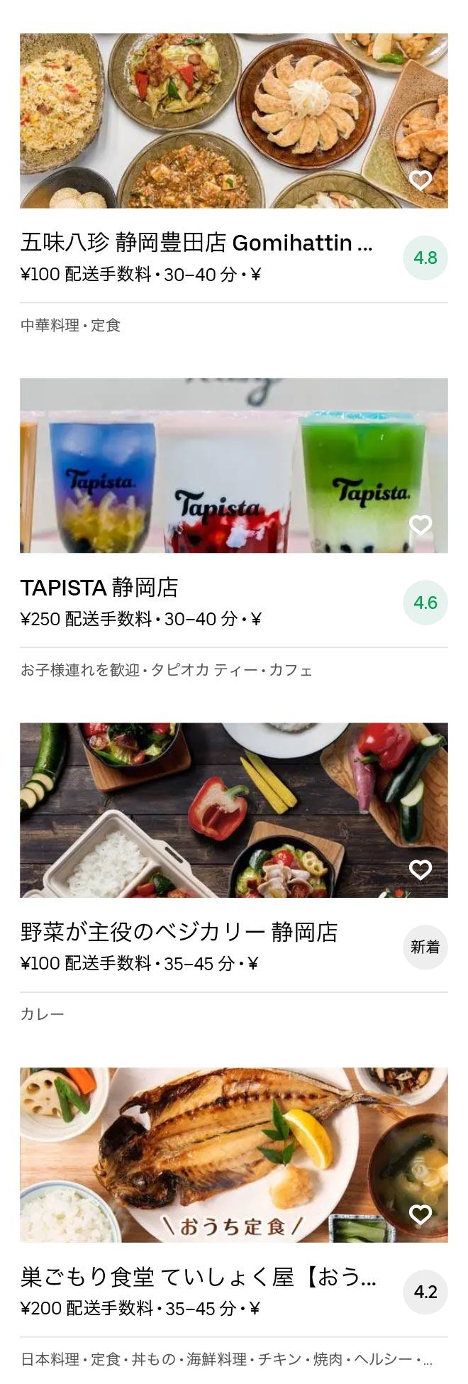 Higashi shizuoka menu 2010 09