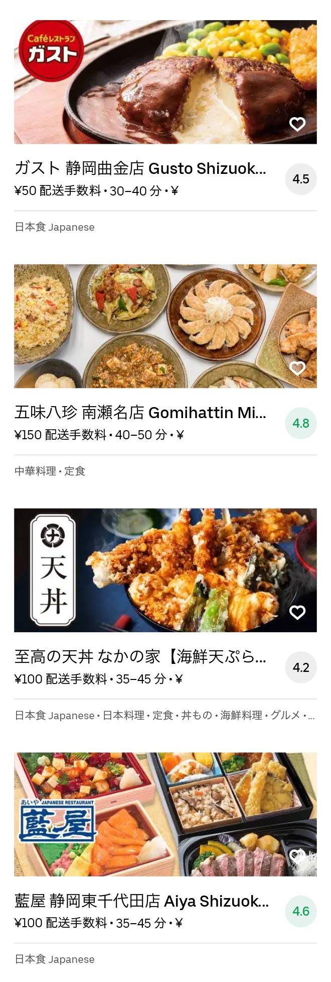 Higashi shizuoka menu 2010 10
