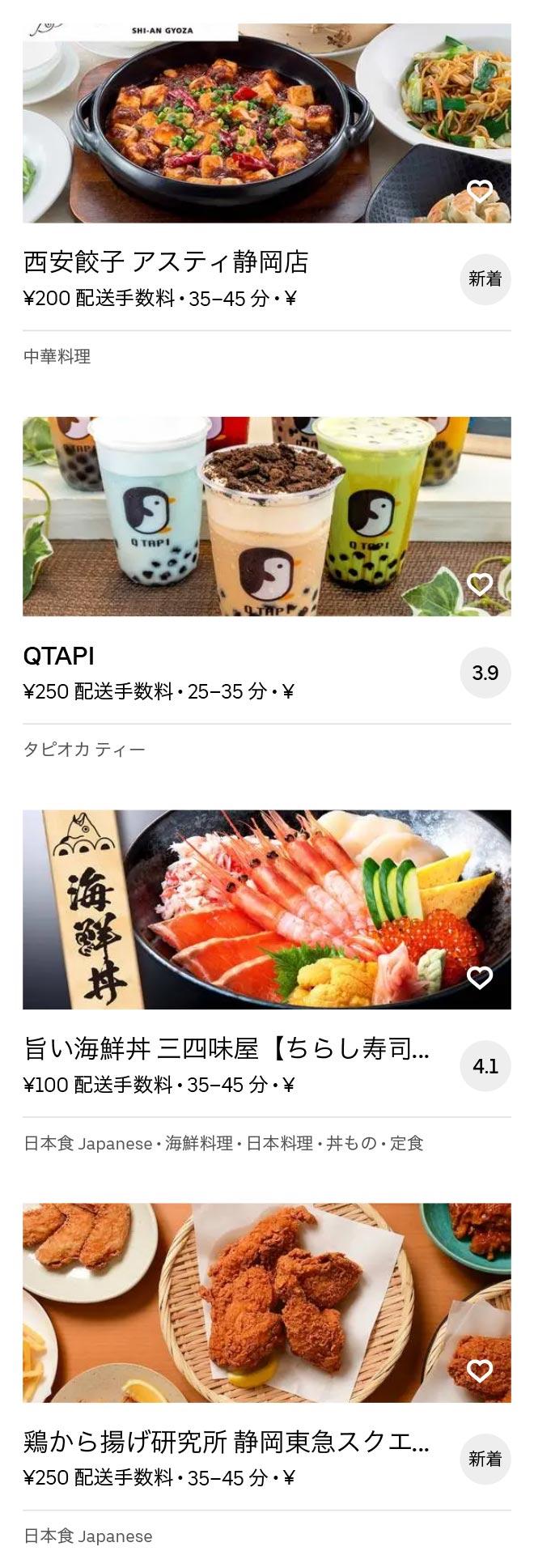 Higashi shizuoka menu 2010 11