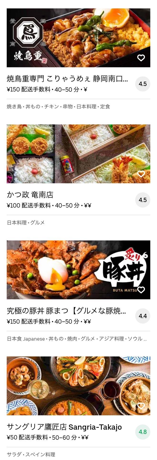 Higashi shizuoka menu 2010 12