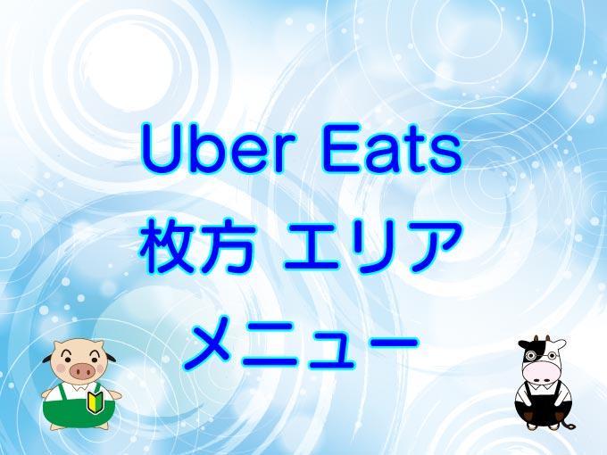 Uber Eats(ウーバーイーツ)枚方エリア・メニューのキャッチ画像
