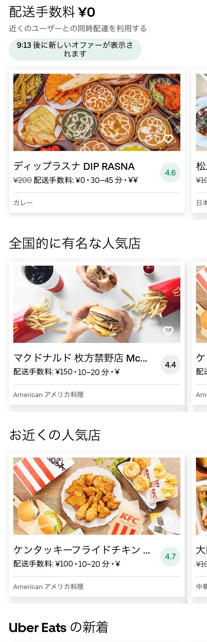 Hirakatashi menu 2010 01