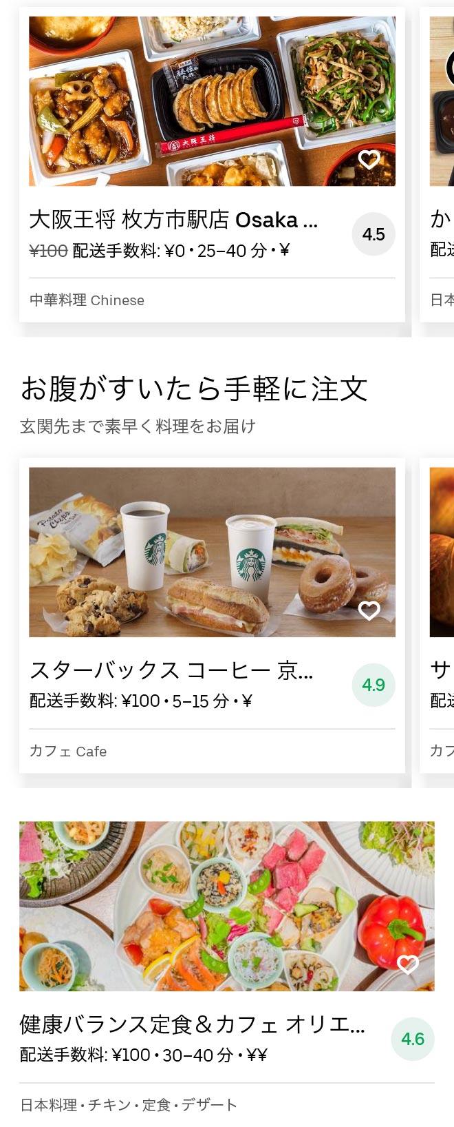 Hirakatashi menu 2010 02