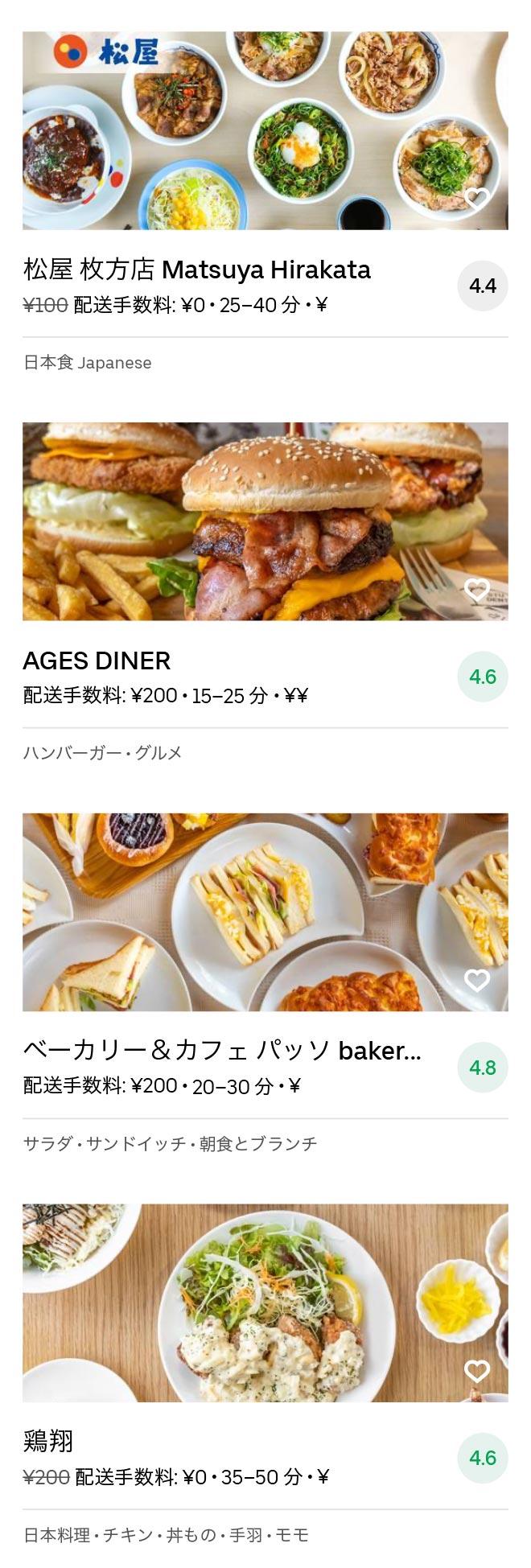 Hirakatashi menu 2010 05