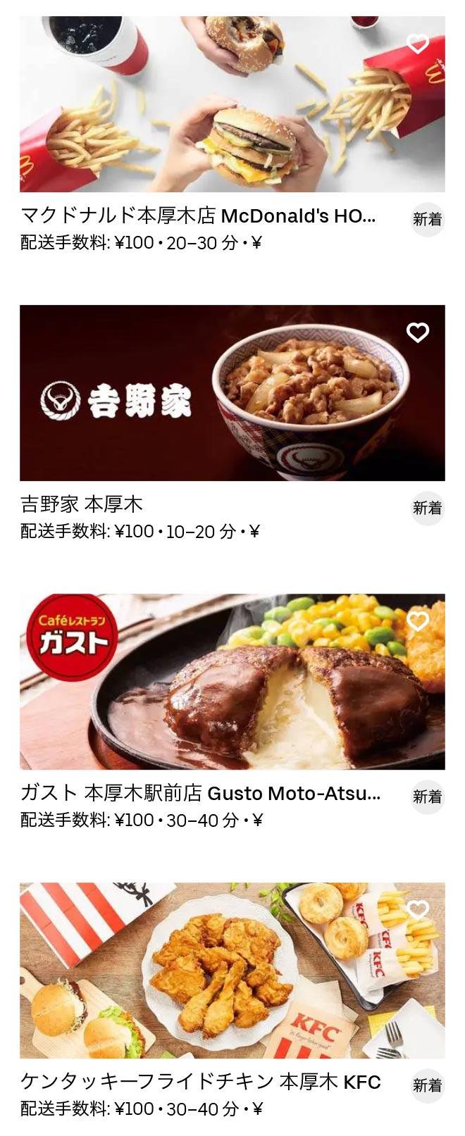 Honatsugi menu 2010 01