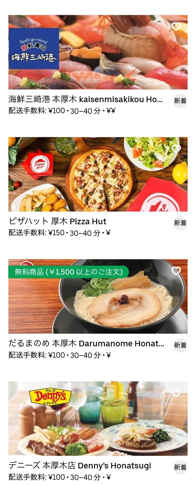 Honatsugi menu 2010 02