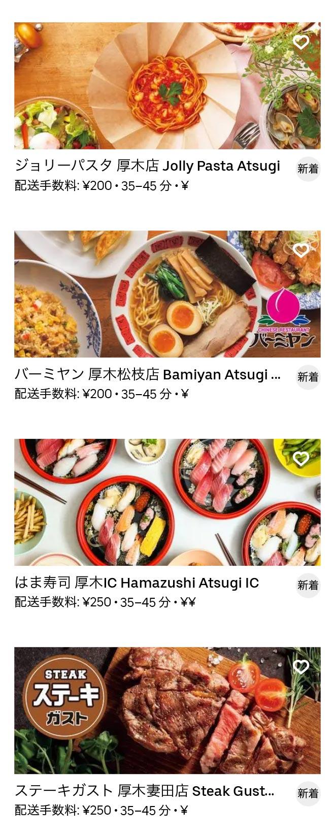 Honatsugi menu 2010 04