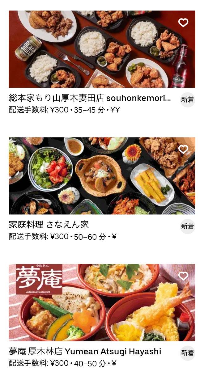 Honatsugi menu 2010 05