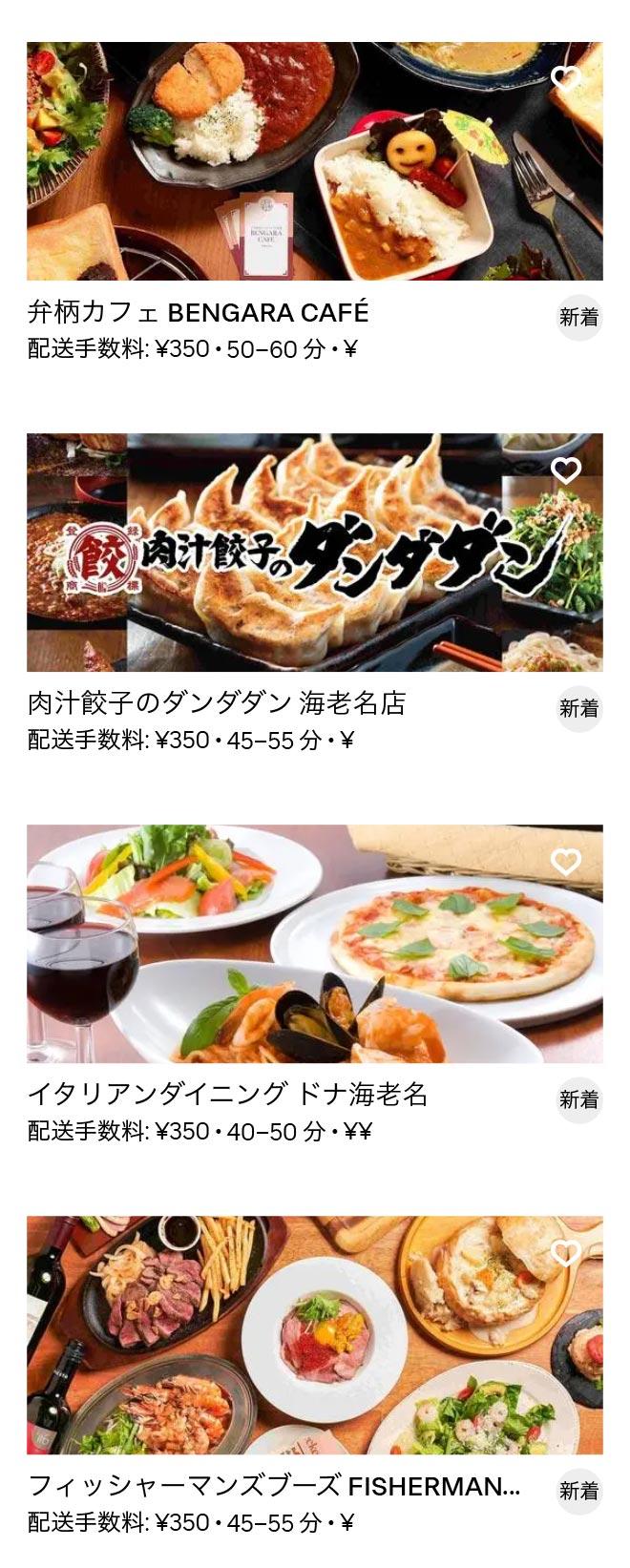 Honatsugi menu 2010 09