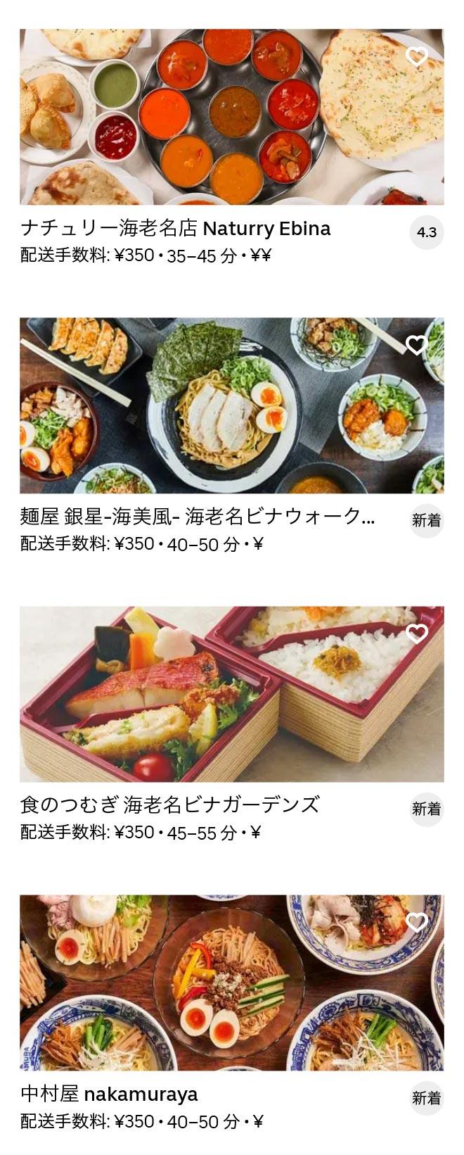 Honatsugi menu 2010 10