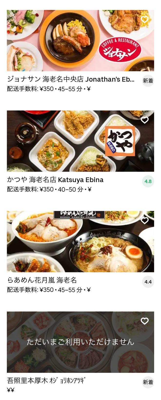 Honatsugi menu 2010 11