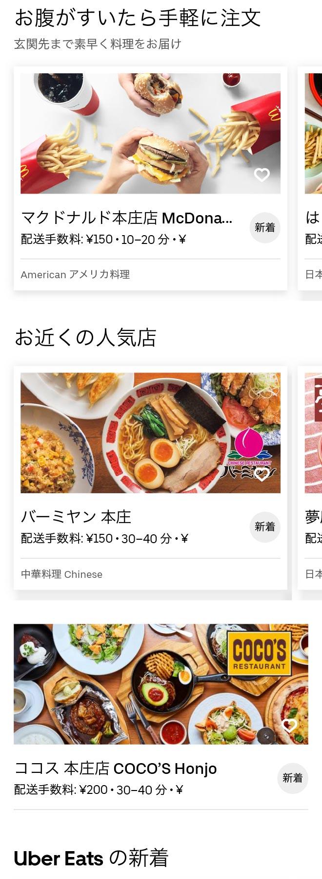 Honjo menu 2010 1