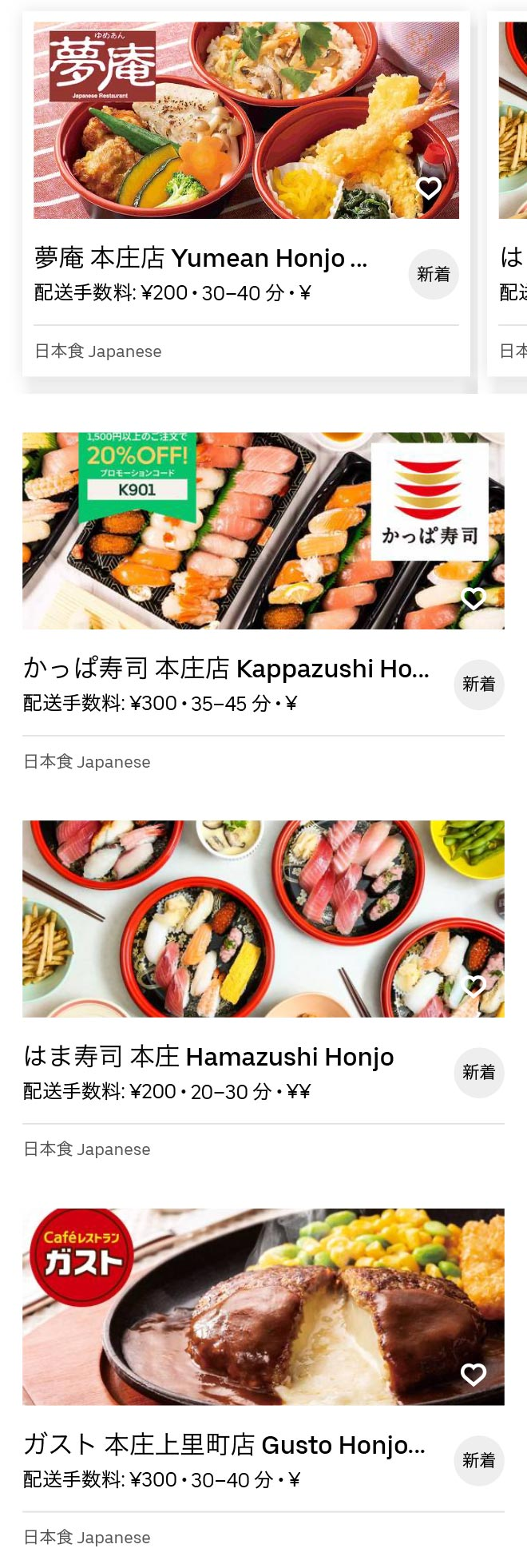 Honjo menu 2010 2