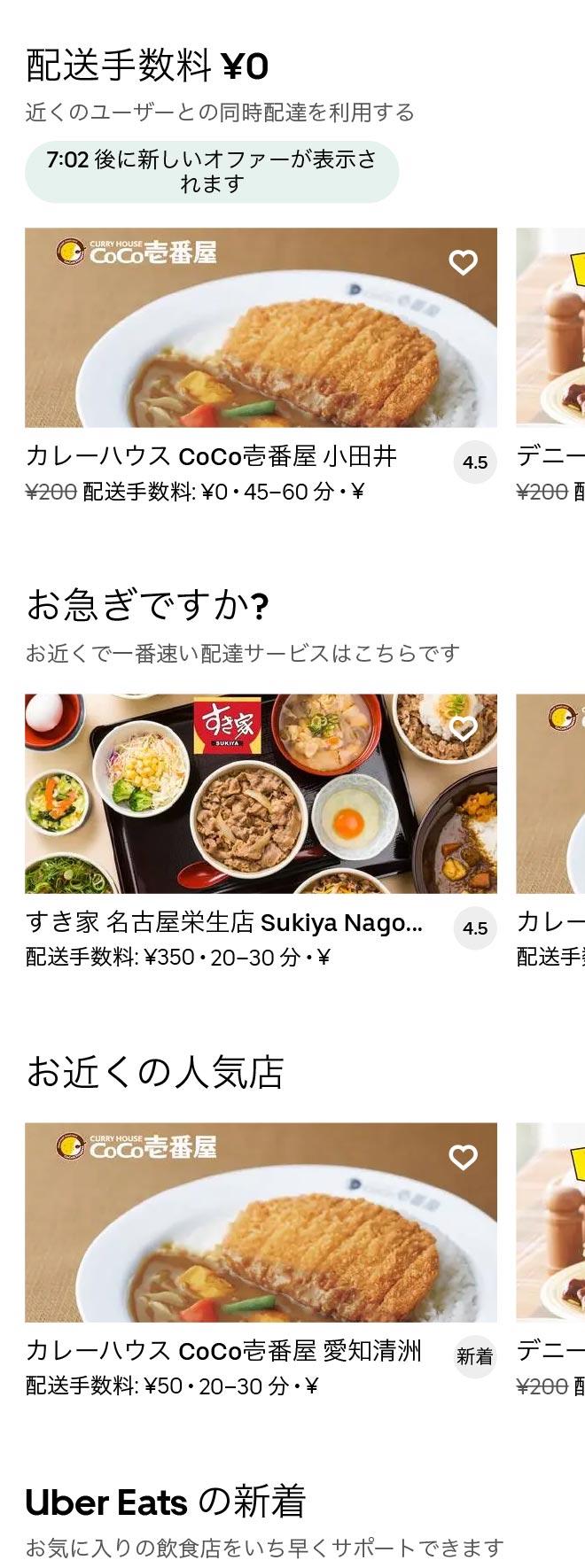 Hoshinomiya menu 2010 01