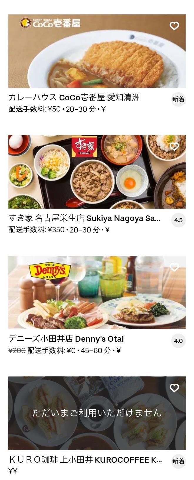 Hoshinomiya menu 2010 03