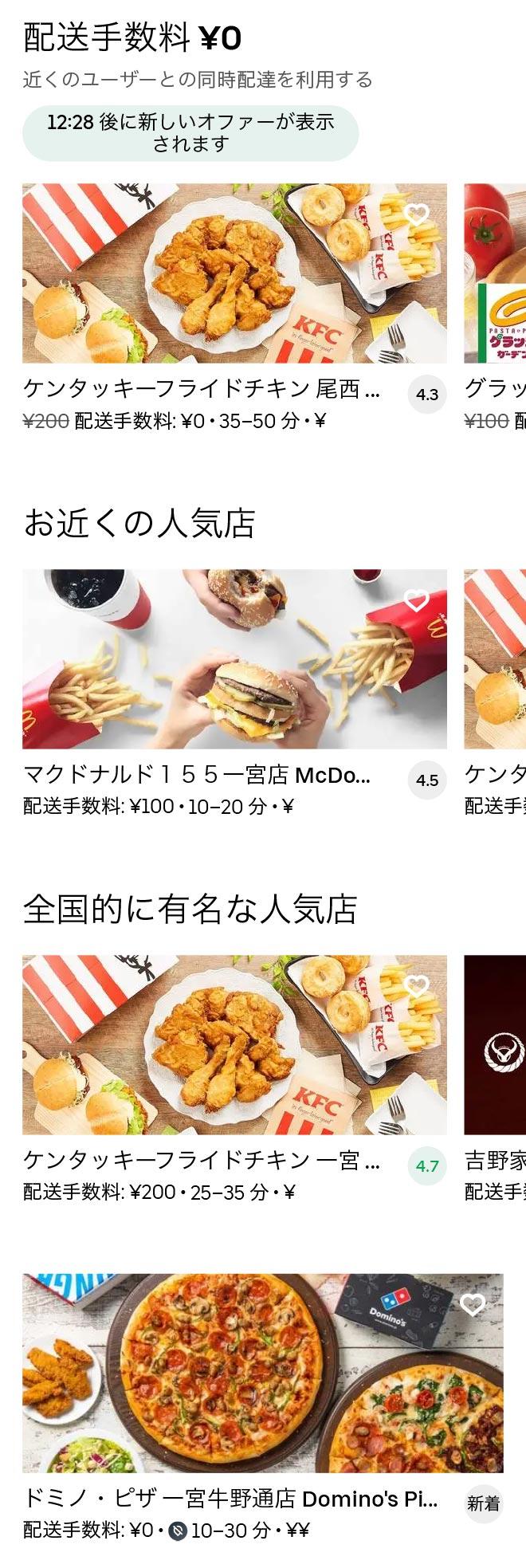 Ichinomiya menu 2010 01