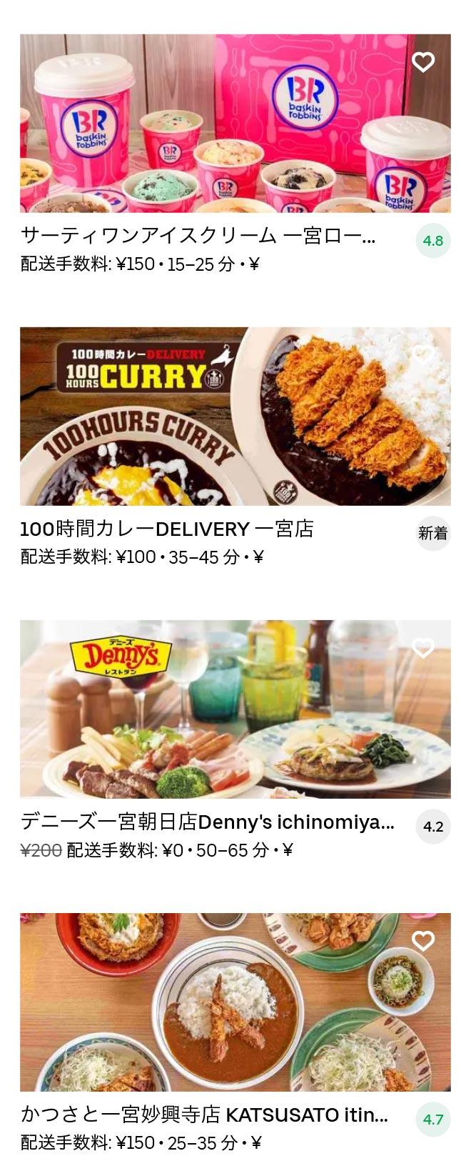Ichinomiya menu 2010 05