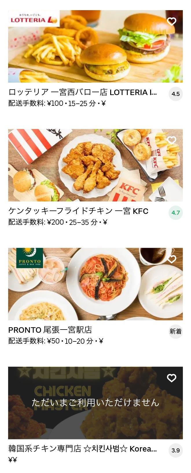 Ichinomiya menu 2010 09