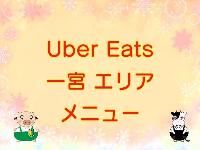Uber Eats(ウーバーイーツ)一宮エリア・メニューのキャッチ画像