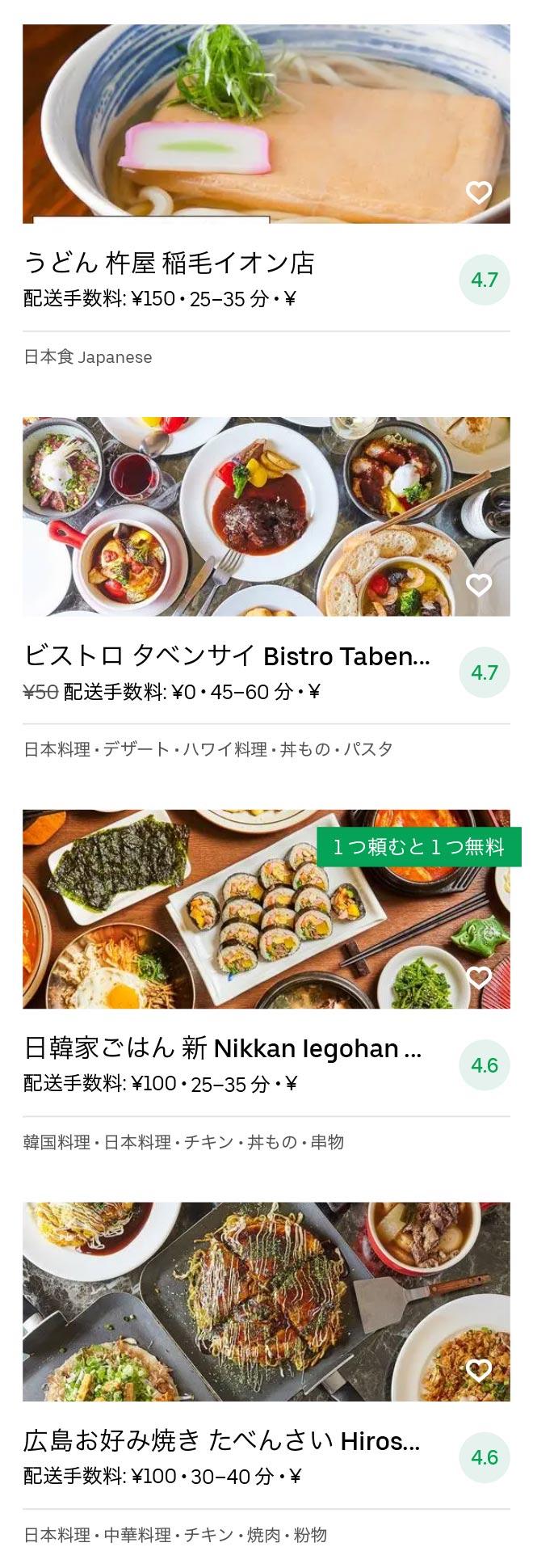 Inage menu 2010 02
