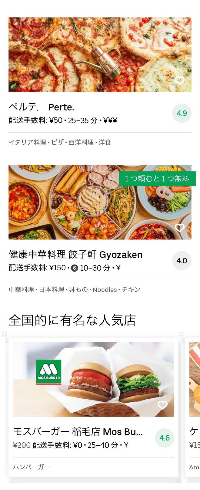 Inage menu 2010 04