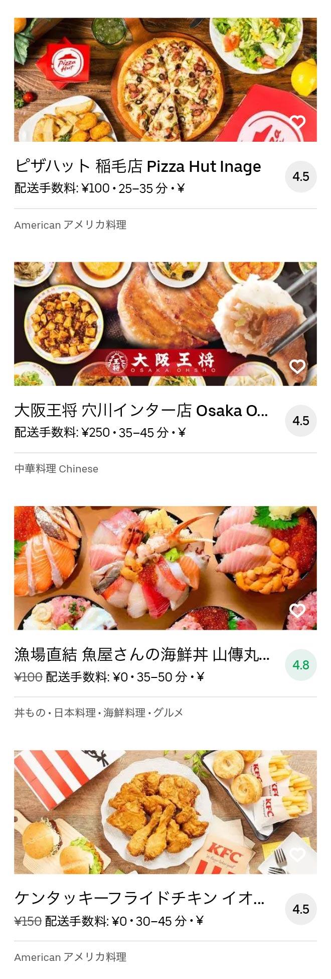 Inage menu 2010 09