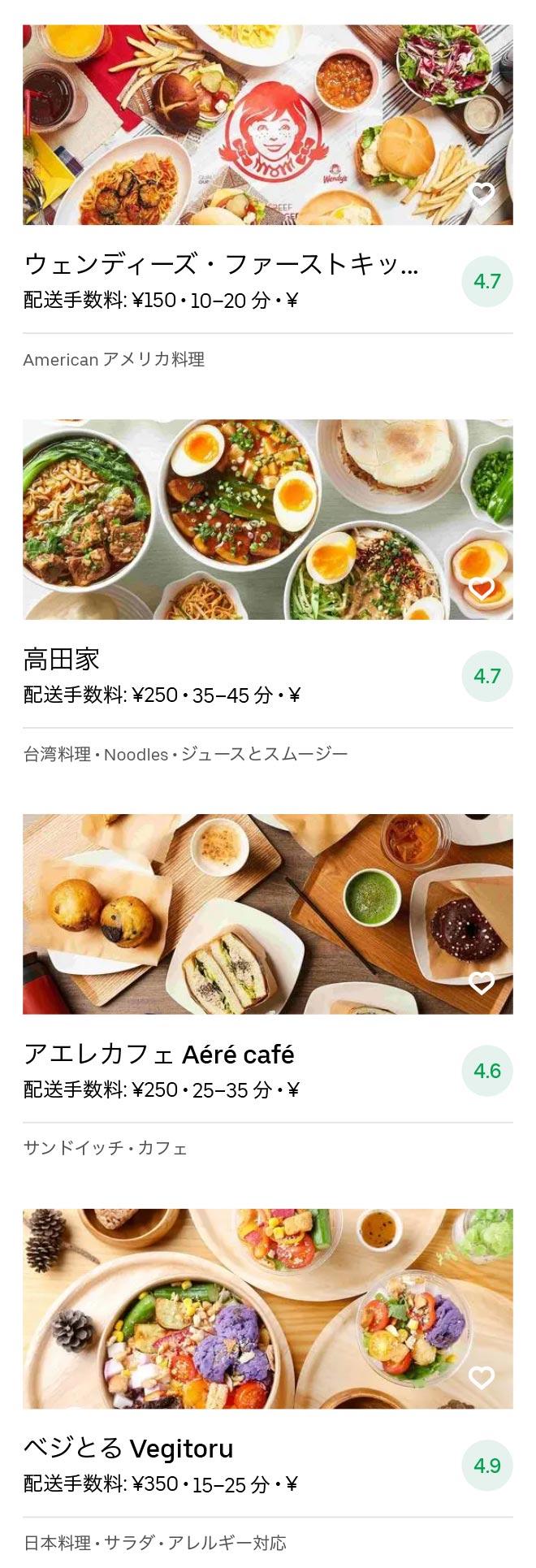 Inage menu 2010 10