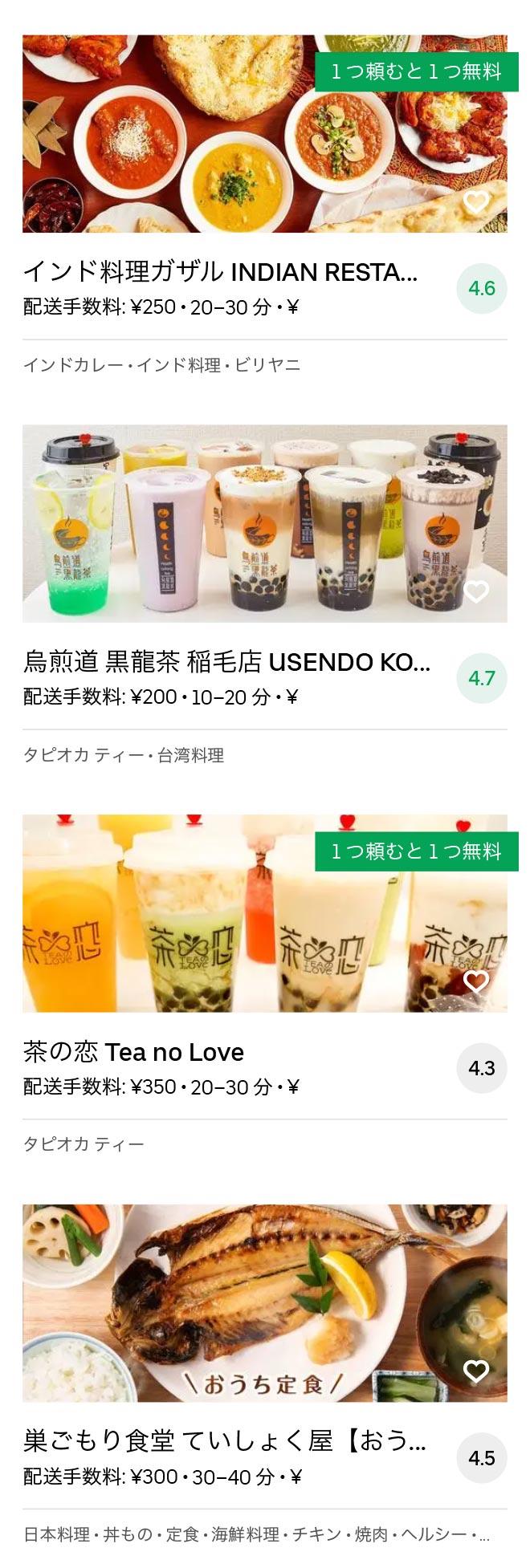 Inage menu 2010 11