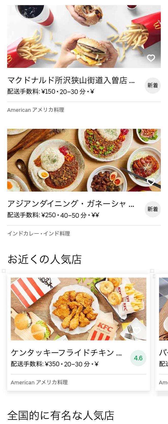 Iriso menu 2010 01
