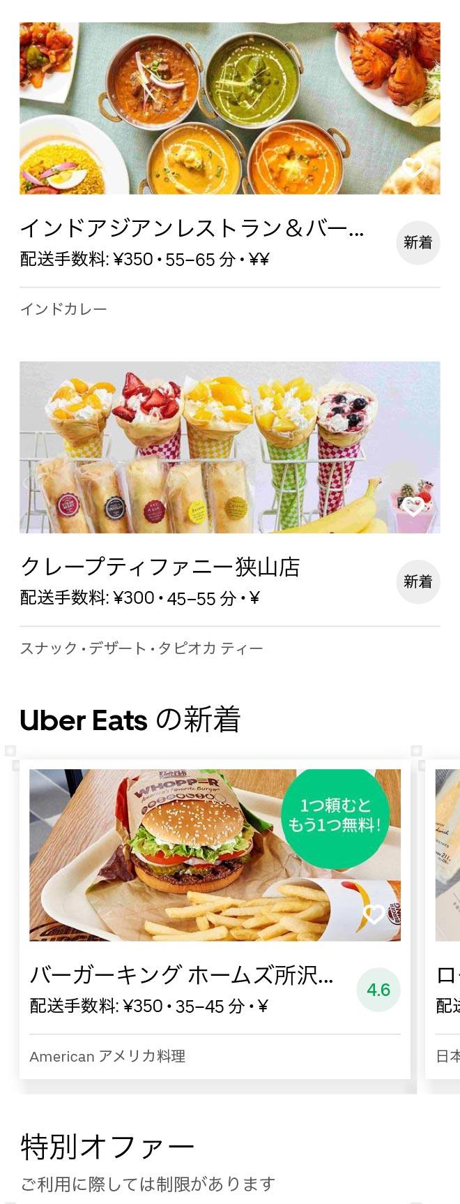 Iriso menu 2010 03