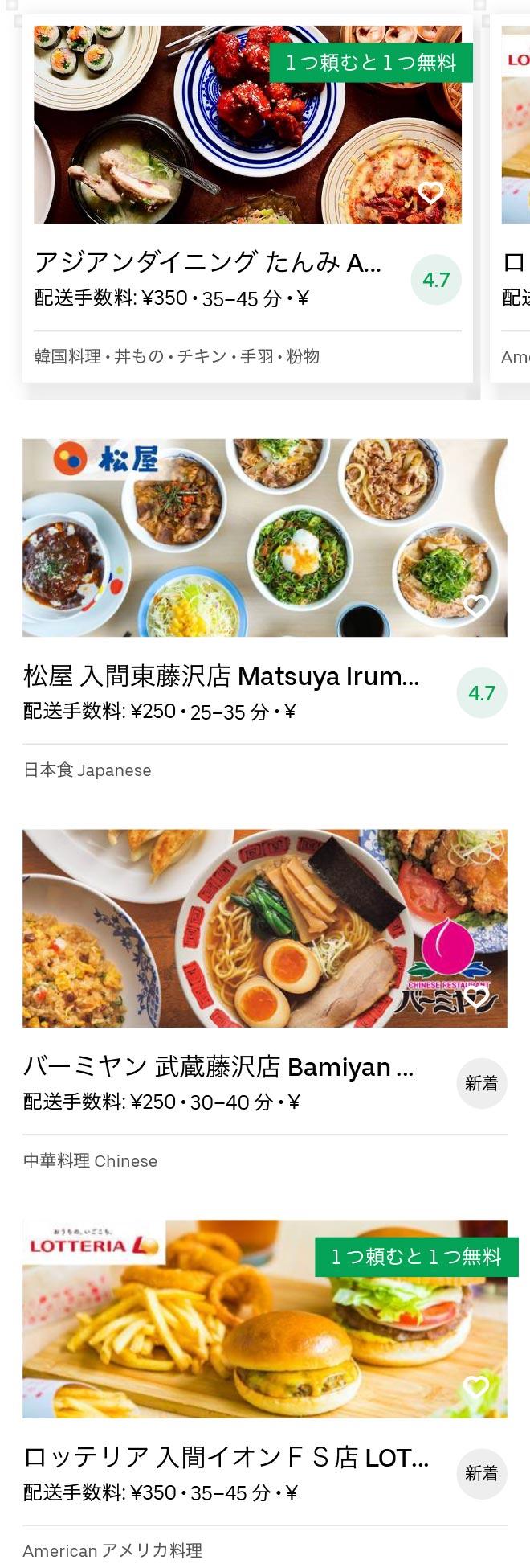 Iriso menu 2010 04
