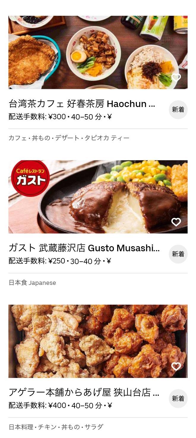 Iriso menu 2010 05