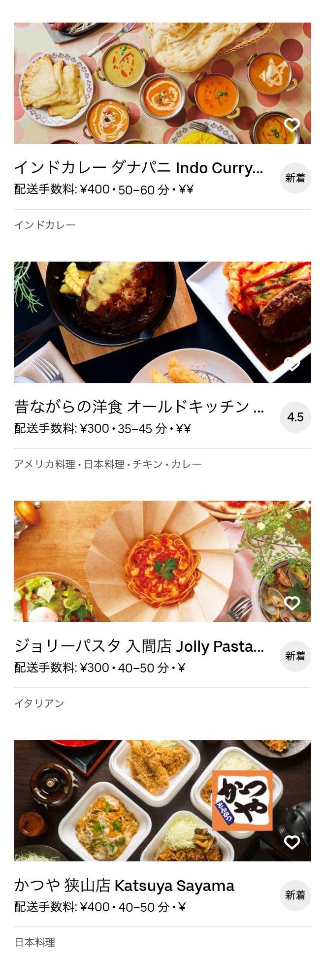 Iriso menu 2010 08
