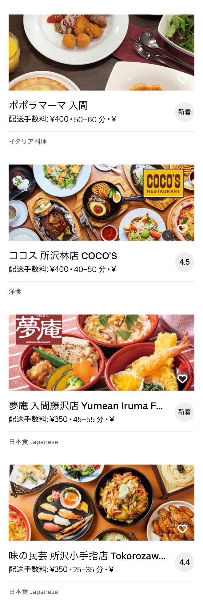Iriso menu 2010 09