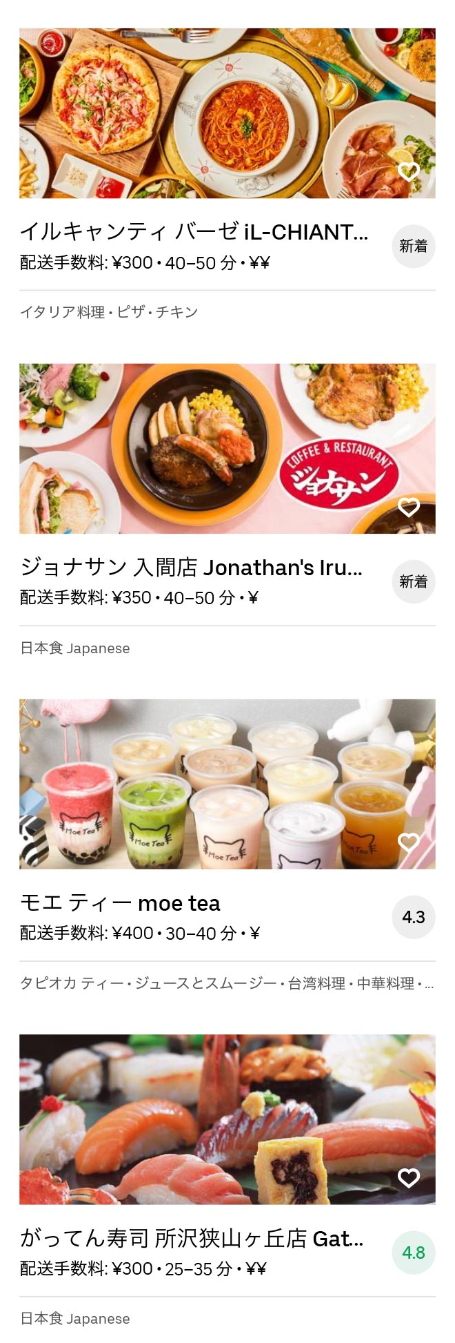Iriso menu 2010 10