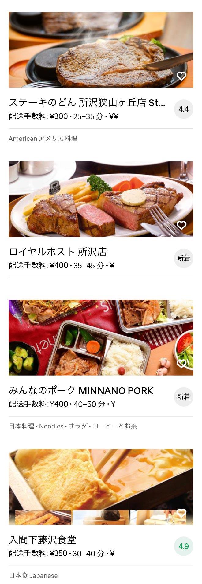 Iriso menu 2010 11